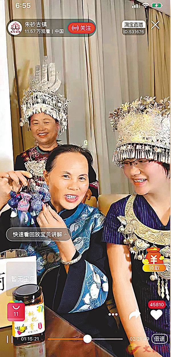 ■石麗平(前左)、華茜(前右)及宋水仙(後)直播推廣民族手工藝品。 網絡截圖