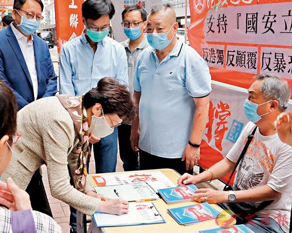 ■行政長官林鄭月娥簽名支持國安立法。
