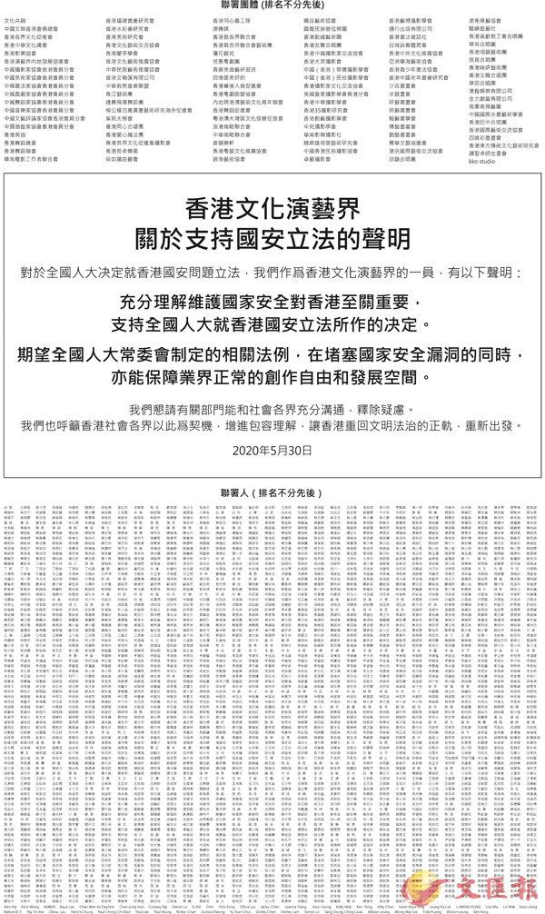 ■ 文化演藝界聯署聲明支持訂立「港區國安法」。 網上圖片