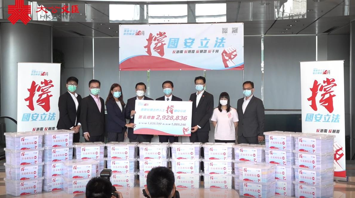駱惠寧出席香港各界�u撐國安立法�v簽名交接儀式