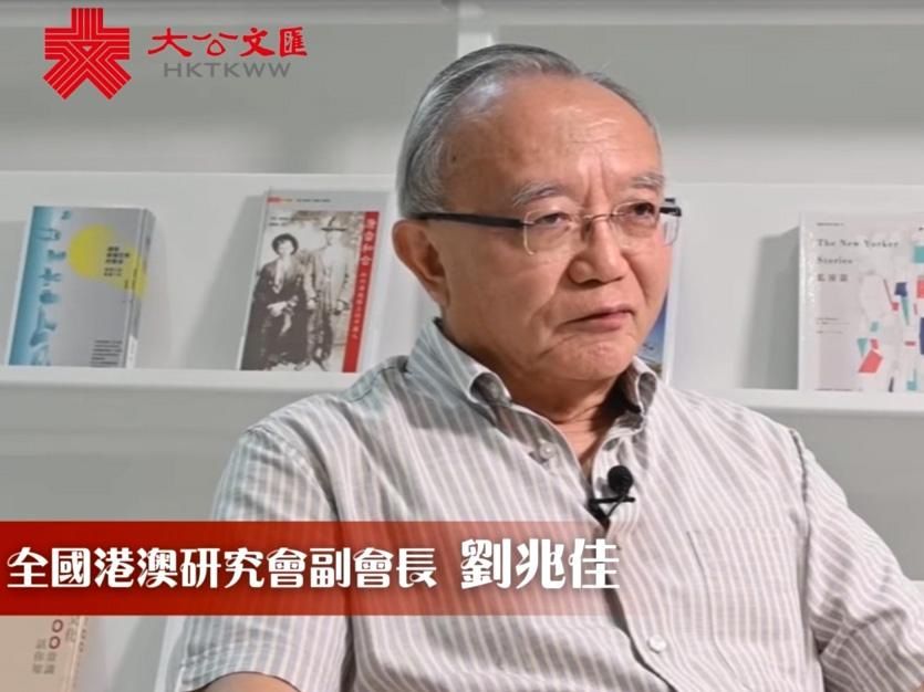 劉兆佳:美國刻意挑起香港動亂 阻撓中國崛起
