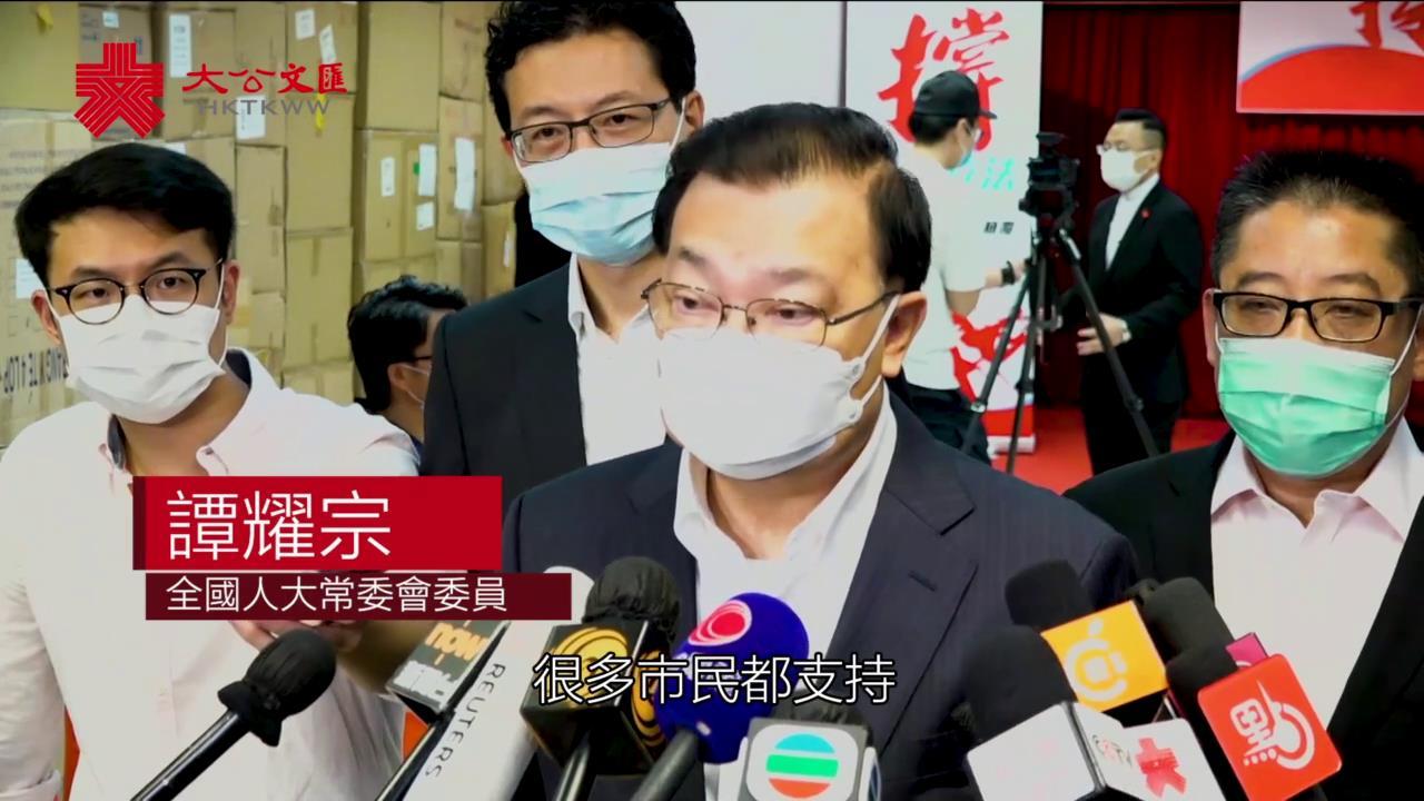 逾290萬人簽名撐國安法 譚耀宗:市民冀為香港帶來穩定