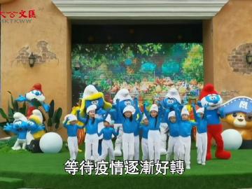 亞太首座藍精靈樂園上海開園 促提升疫後消費信心
