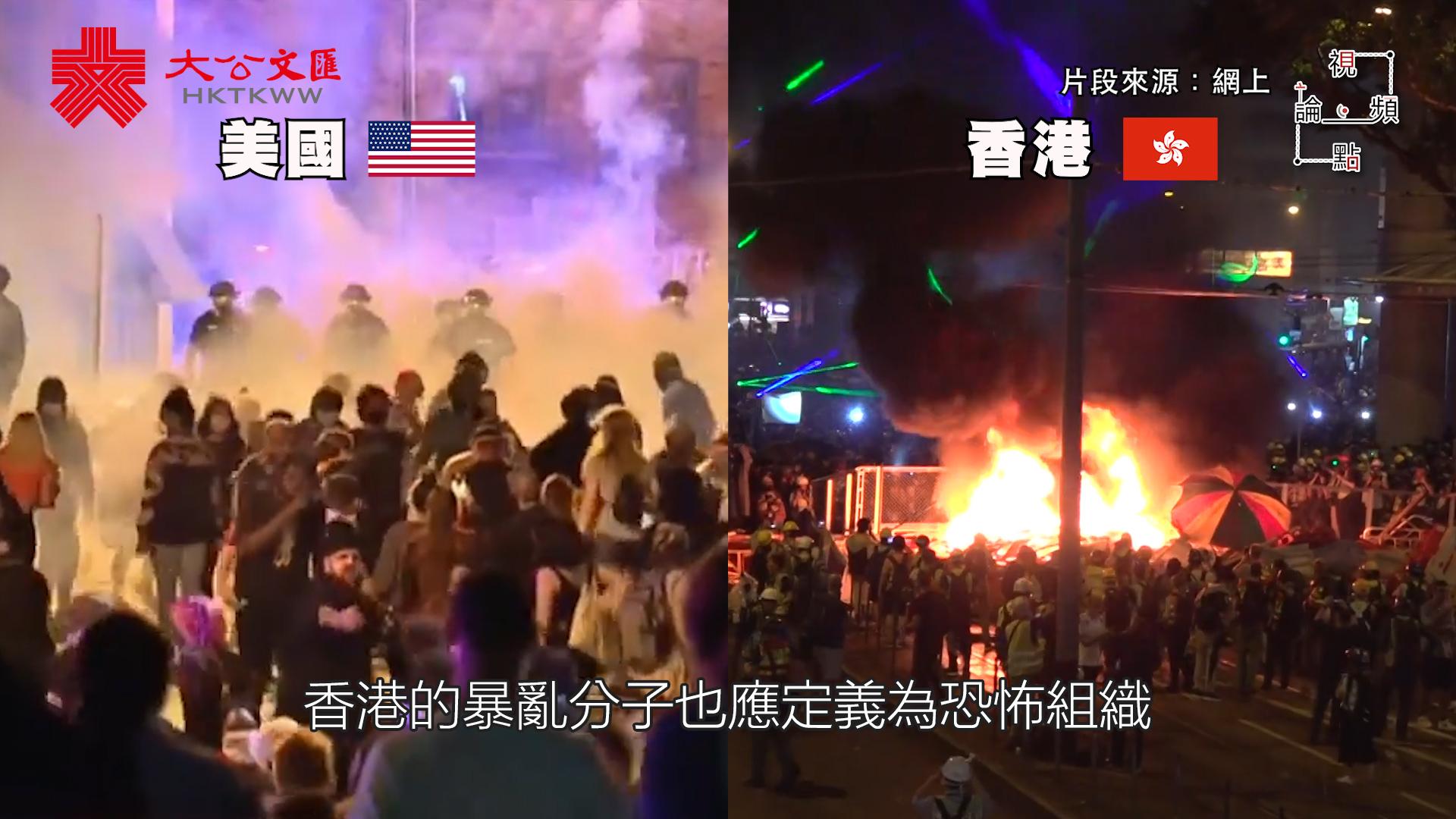 視頻論點   香港暴徒是恐怖分子