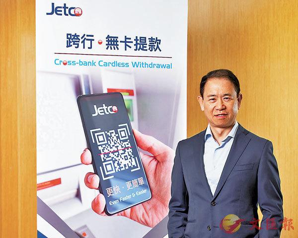 ■蔡炳中表示將分階段推出無卡提款服務,料8月將有第二批銀行加入。