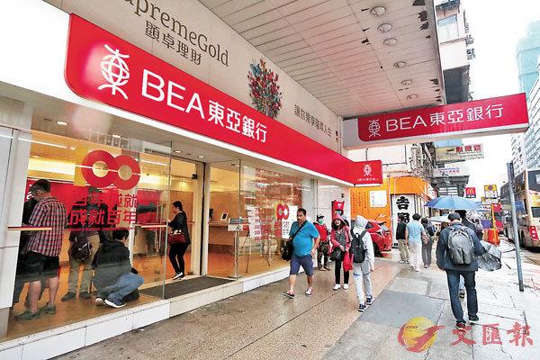 ■有消息指東亞擬出售香港和內地銀行業務,惟該行昨天已發公告否認。 資料圖片