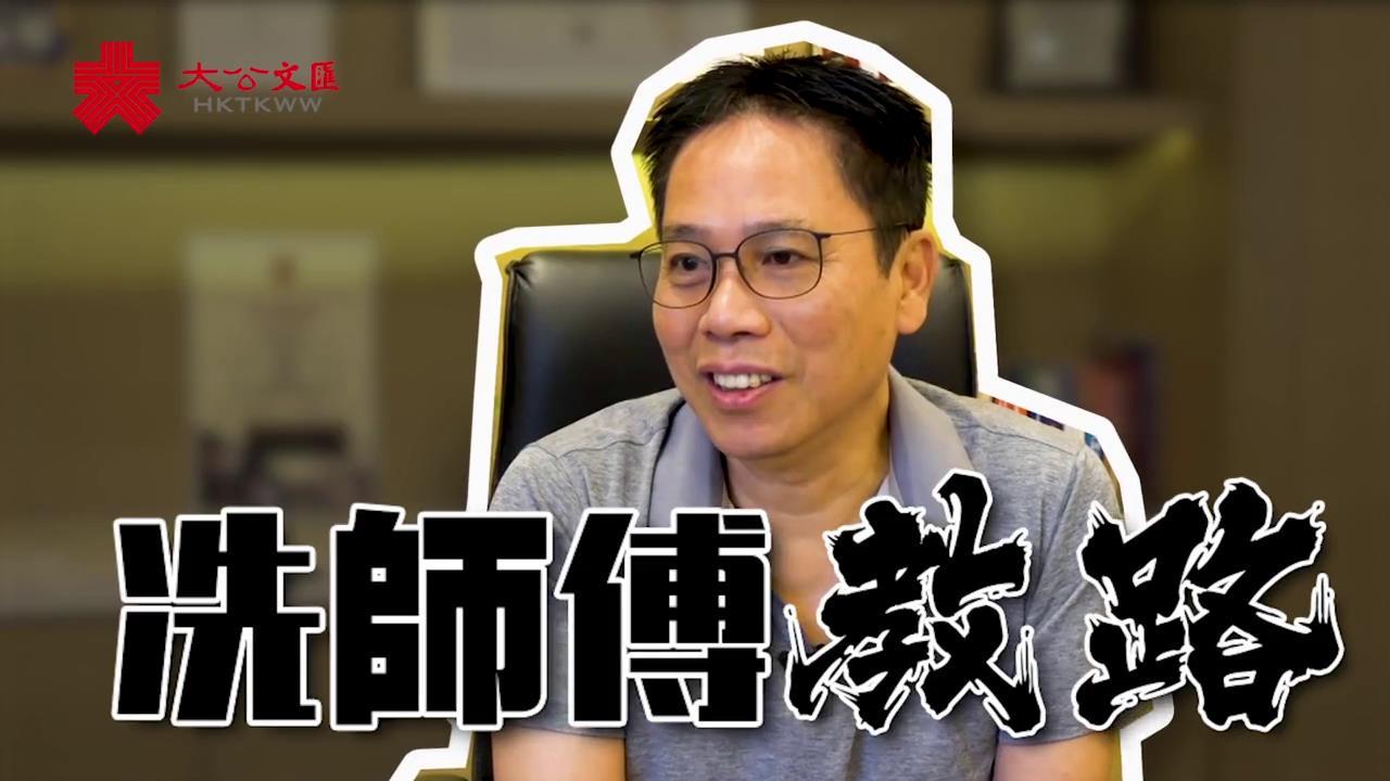 冼師傅教路國安篇|國安部人員與香港紀律隊伍合作最合適