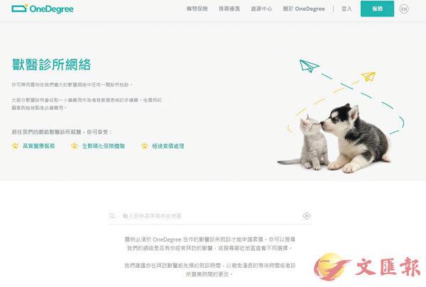 ■公司會與獸醫診所、寵物NGO等合作,再轉介其服務。官網截圖