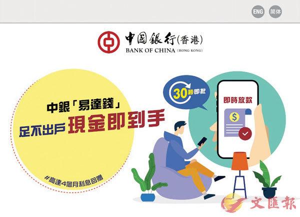 ■中銀香港推「閃批閃放」貸款產品,客戶無須親身前往分行,只需經電子申請即可。官網圖片