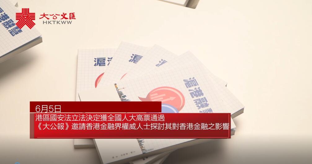國安立法 香港穩固國際金融中心地位的「壓艙石」