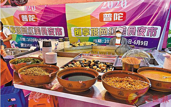 ■ 上海首屆夜生活節今日(6日)正式啟幕,以捕獲「地攤經濟」和「夜間經濟」紅利。圖為上海普陀區的創享塔廣場「網紅夜市」。 記者張帆  攝