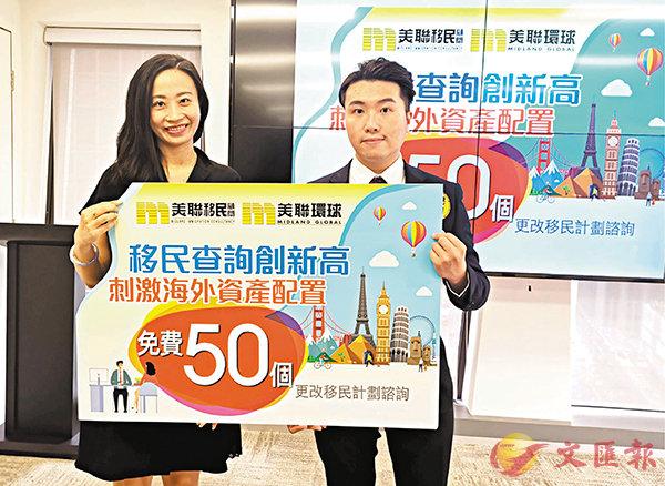 ■美聯移民顧問鄭天殷(左)與周定國宣布,公司將贈送50個免費諮詢優惠名額,助港人及早規劃未來。
