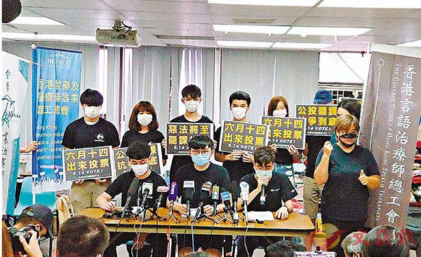 ■攬炒派外圍組織與「工會」煽動三罷。 香港文匯報記者  攝