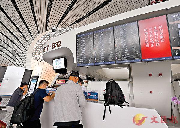 ■中國的航空公司每周可經營兩班航班往返美國。圖為旅客在北京大興國際機場出發層諮詢航班信息。資料圖片