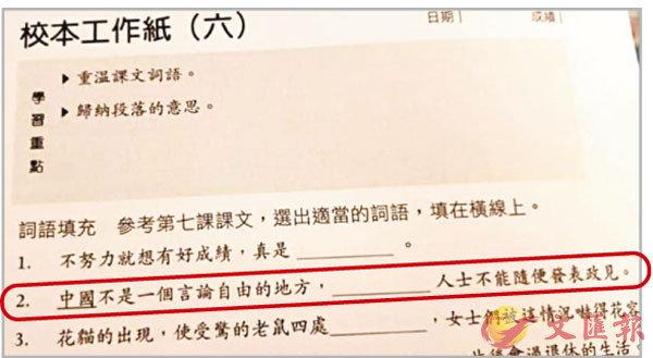 ■網上流傳聲稱出自聖公會基德小學的教材,題目(紅框示)被指是誣衊、醜化中國。 網上圖片