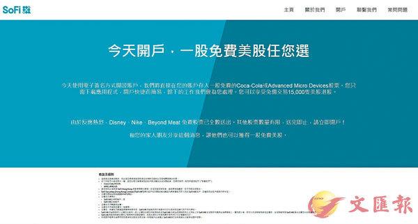 ■在SoFi Hong Kong以指定條件開戶,可免費獲送1股美股。 官網截圖