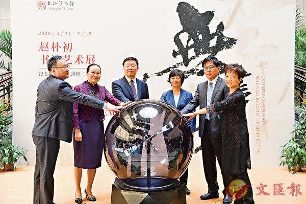 ■「無盡意-趙樸初書法藝術展」在上海博物館開幕。 上海博物館供圖