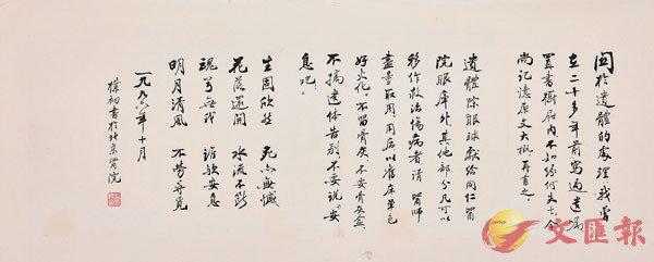 ■《行書自書遺囑卷》 上海博物館供圖