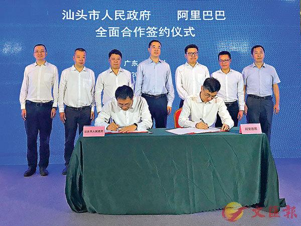 ■阿里巴巴與汕頭市政府全面合作簽約,雙方將攜手共建「新批發之城」。敖敏輝  攝