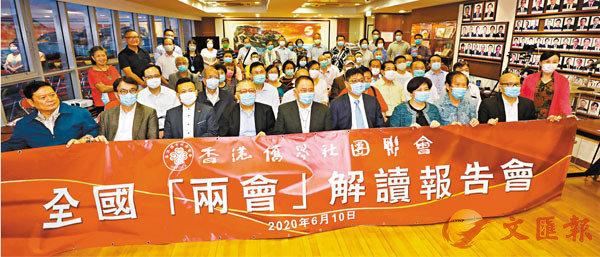 ■港僑聯會舉行全國兩會解讀報告會,呼籲大家支持港區國安法。 香港文匯報記者  攝