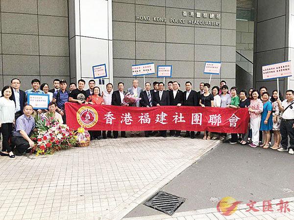 ■施清流與香港福建社團聯會一眾首長訪香港警察總部,支持警方嚴正執法。
