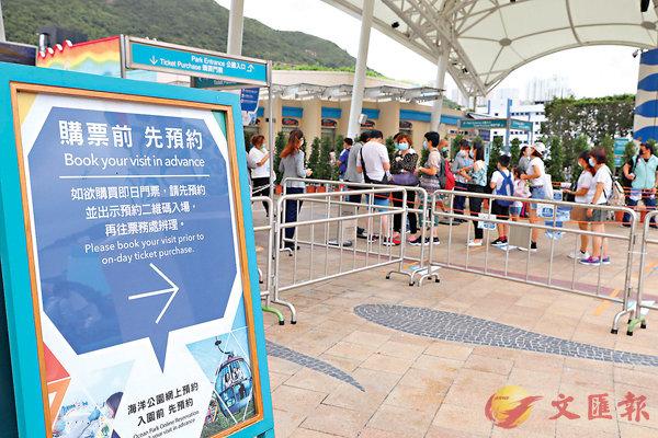 ■海洋公園在風雨中重開,立即吸引大批巿民入園玩樂。 香港文匯報記者  攝