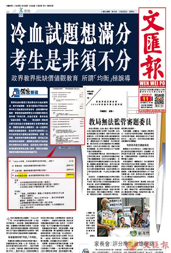 ■香港文匯報6月11日A1版面報道根據試題評分參考,學生獲高分須扭曲價值觀。