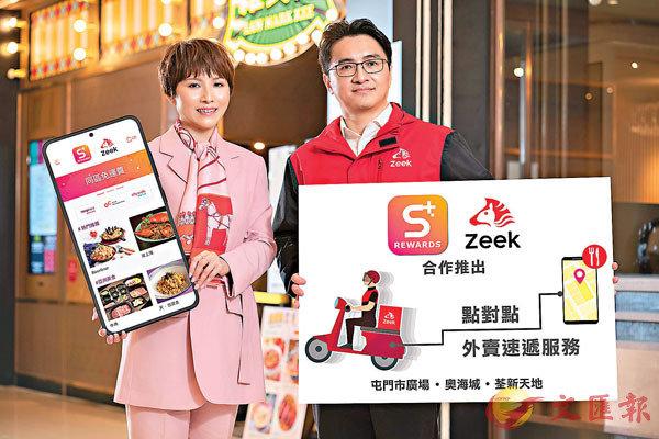 ■ 信和商場與Zeek建外賣平台推點對點外賣速遞優惠。圖左梁翠珊。旁為趙家祺。