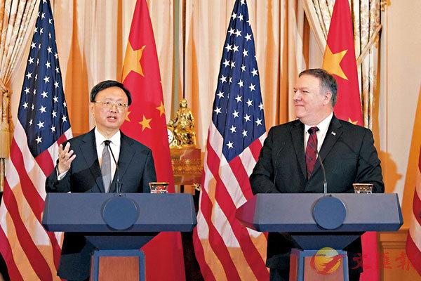 ■ 楊潔篪和蓬佩奧日前在夏威夷舉行對話。圖為二人於2018年11月出席在華盛頓舉行的第二輪中美外交安全對話共見記者活動。資料圖片