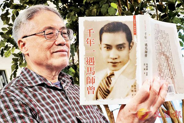 ■馬鼎盛和《千年一遇馬師曾》。香港文匯報記者  攝