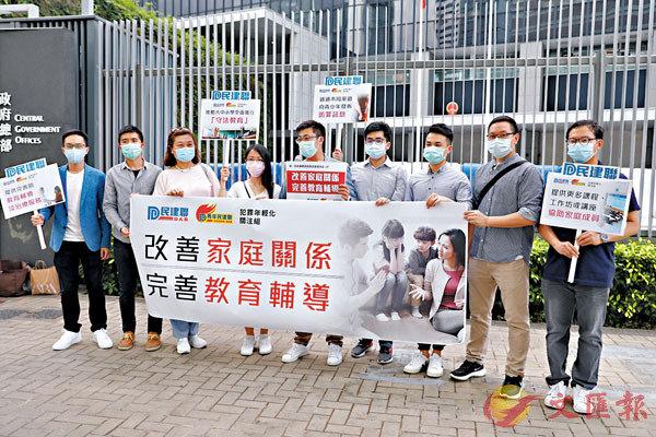 ■青年民建聯要求政府完善教育輔導服務。香港文匯報記者  攝