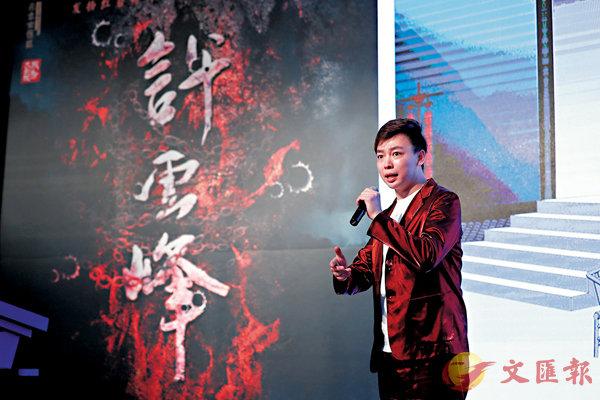■許雲峰的扮演者譚正岩在發布會現場演唱劇目片段。