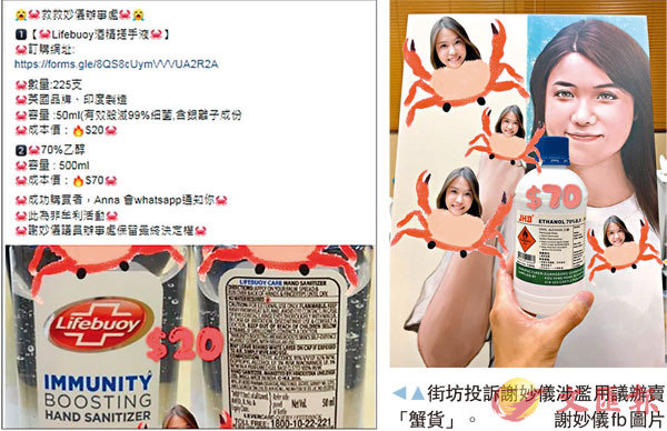 街坊投訴謝妙儀涉濫用議辦賣「蟹貨」。 謝妙儀fb圖片