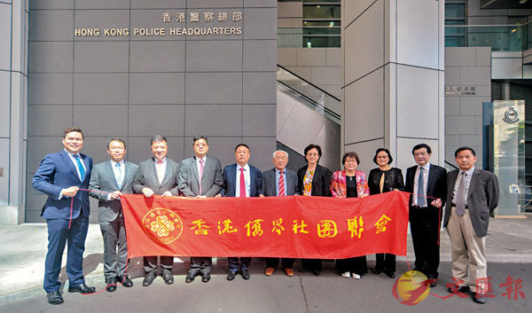 ■香港僑界社團聯會及兩岸和平發展聯合總會多位代表到警察總部感謝警方保護市民。