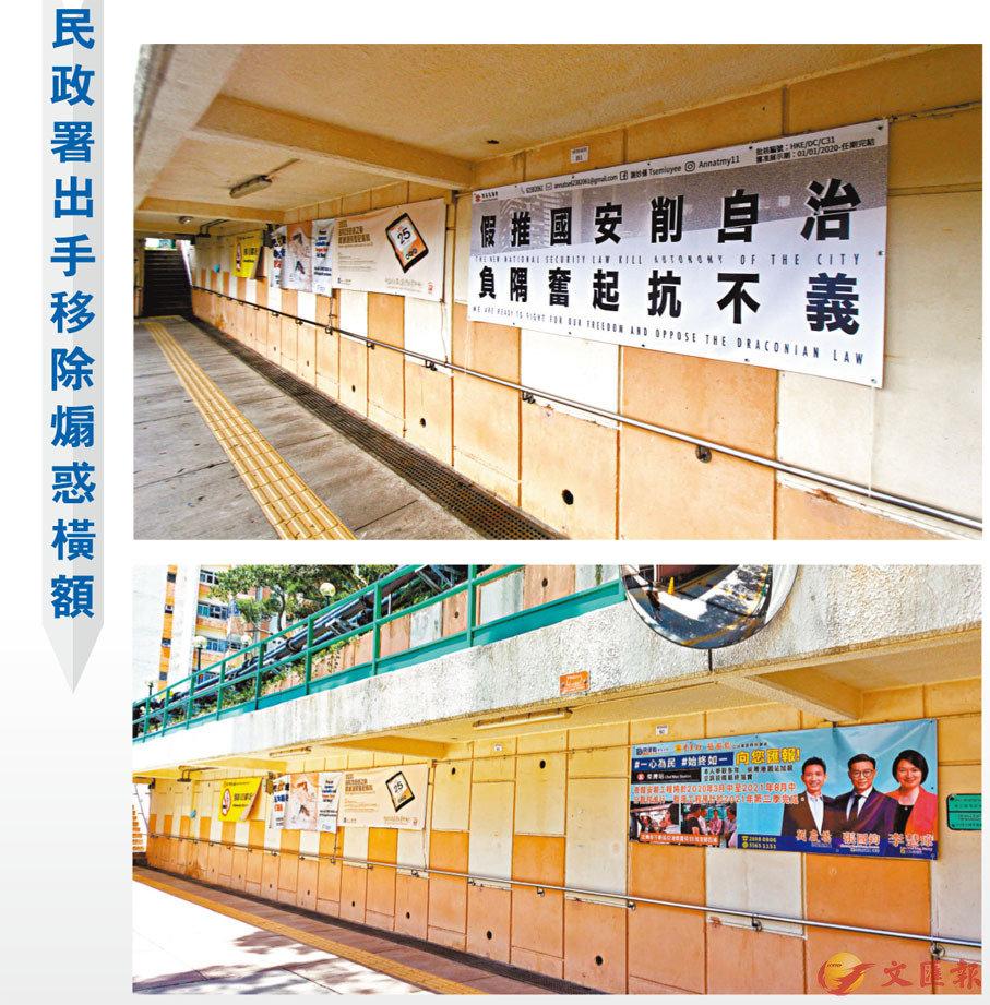 ■上周初被揭出現柴灣興民�h商場對開的反國安法海報,前日終於被移除。 資料圖片