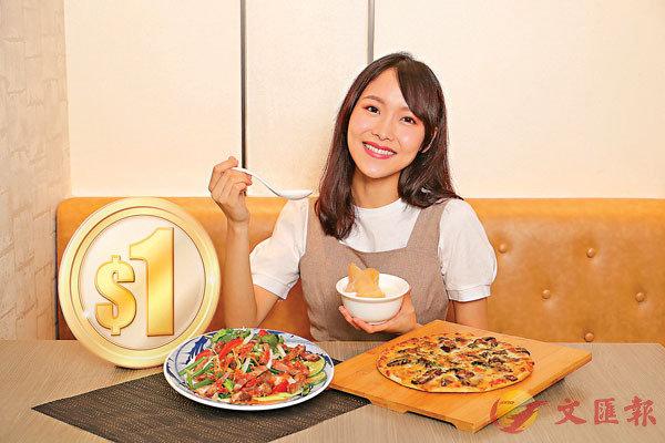 ■HK$1至Hot招牌菜