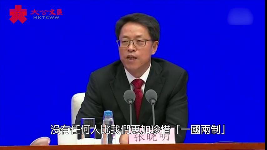 張曉明權威拆解香港國安法十問 引港人心聲:「香港有救了!」