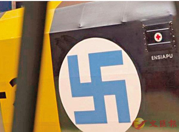 ■ 芬蘭空軍標誌與納粹圖案類似。