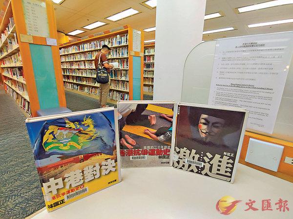 ■圖書館內仍有其他作者的「獨書」可供借閱。 香港文匯報記者  攝
