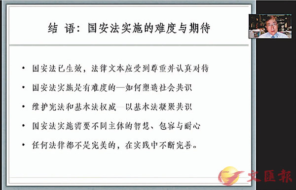 ■韓大元演講結語。 港大法律學院網上論壇截圖