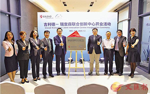 ■廣州吉利德-瑞查森聯合創新中心於3日在廣州國際生物島落成。 受訪者供圖