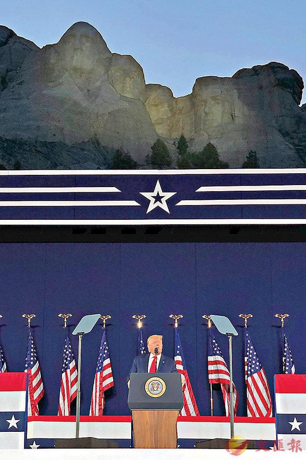 ■ 特朗普在演說中,炒作早前的反種族歧視示威,被批評在總統山前煽動社會分化。 美聯社
