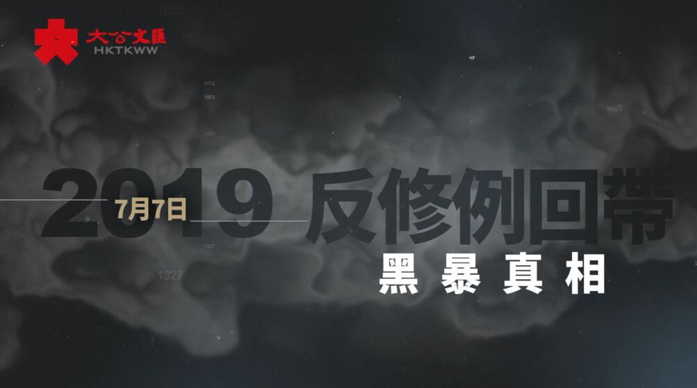 ¡i反修例黑暴真相¡jEP08 西九龍站半癱瘓 客量暴跌5成
