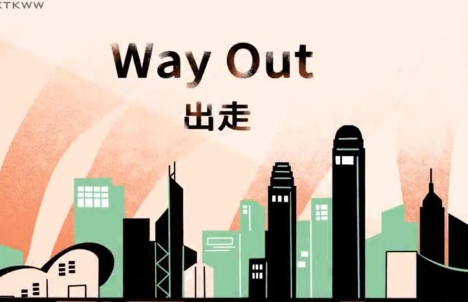 香港暴亂之後|出走