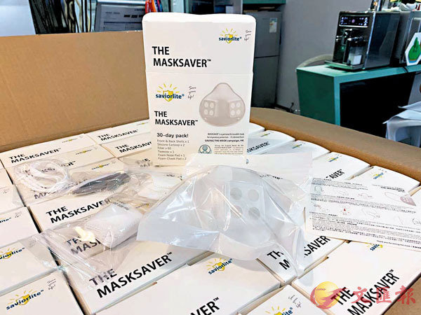 ■可重用口罩MaskSaver