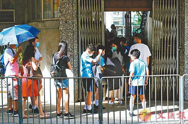 ■家長及學生在聖芳濟書院排隊叩門。香港文匯報記者  攝