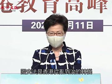 香港教育高峰論壇今舉行
