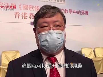 李日誠:要讓學生意識到升旗禮很重要