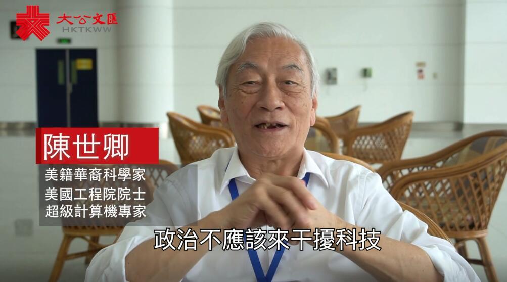 美籍華裔科學家:政治不應干擾科技