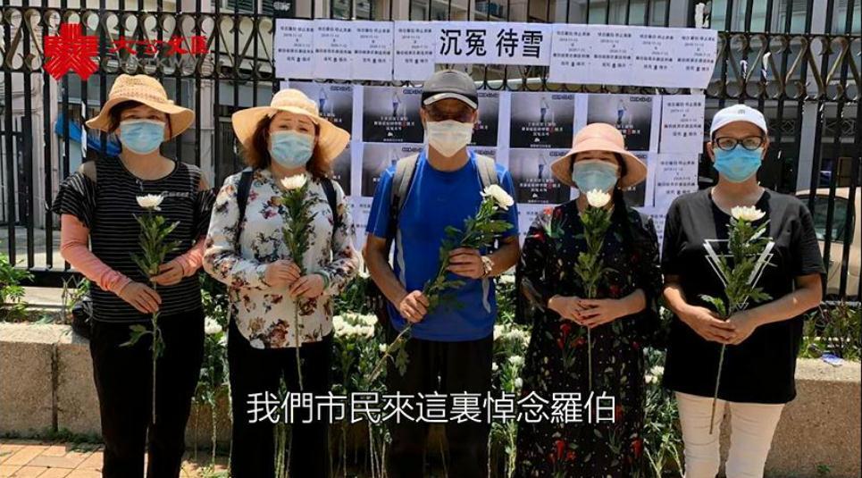 市民自發悼念羅伯 望香港國安法懲治暴徒